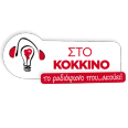 Sto Kokkino